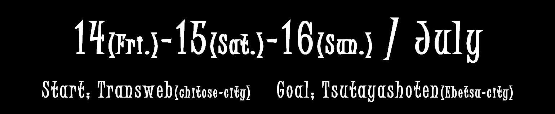2019年7月13日、14日、15日開催